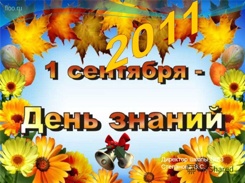 Директор школы 63 Степанова В.С.
