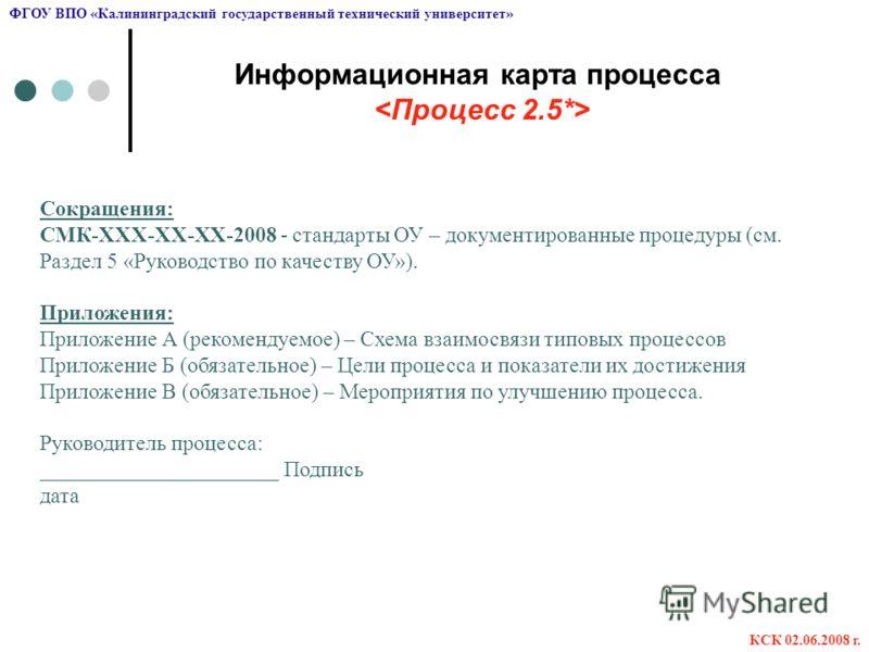 Презентация на тему Карта процессов ФГОУ ВПО КГТУ Для  18 Информационная карта процесса ФГОУ ВПО