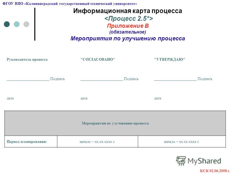 Информационная карта процесса Приложение В (обязательное) Мероприятия по улучшению процесса Руководитель процесса