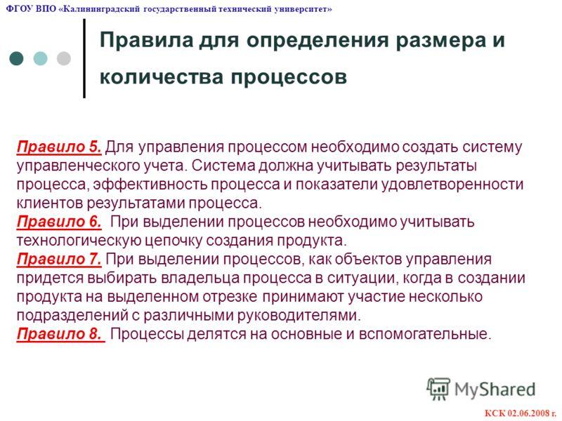 Правила для определения размера и количества процессов Правило 5. Для управления процессом необходимо создать систему управленческого учета. Система должна учитывать результаты процесса, эффективность процесса и показатели удовлетворенности клиентов