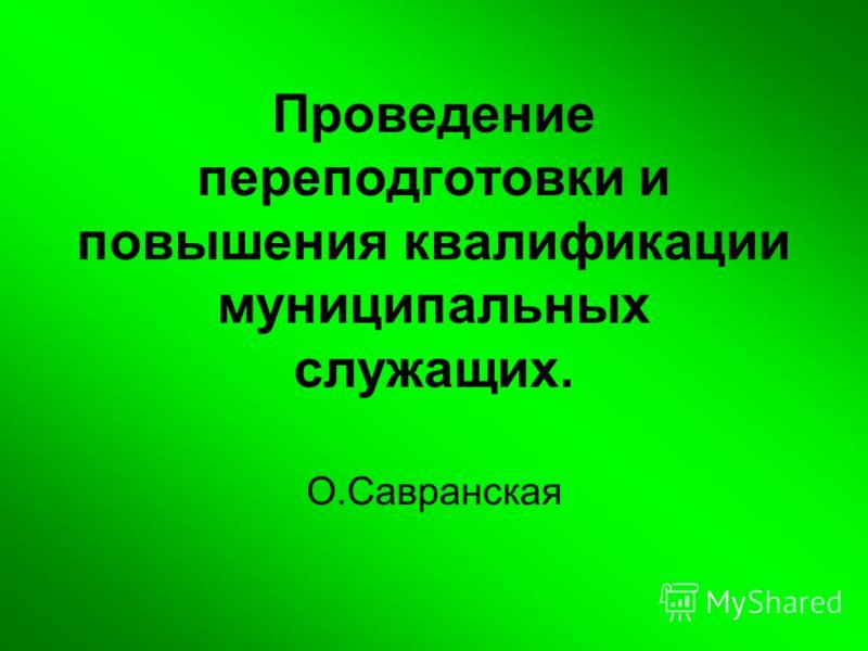 Проведение переподготовки и повышения квалификации муниципальных служащих. О.Савранская