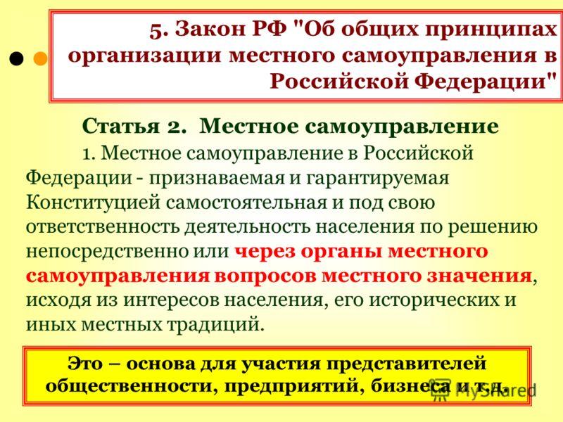 5. Закон РФ