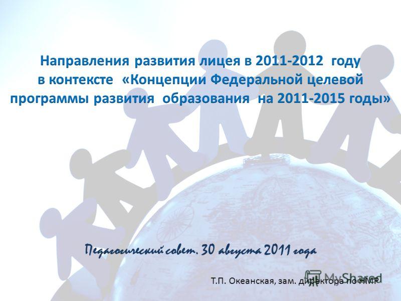 Педагогический совет. 30 августа 2011 года Т.П. Океанская, зам. директора по НМР