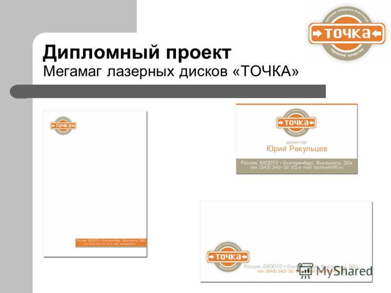 Дипломный проект Мегамаг лазерных дисков «ТОЧКА»