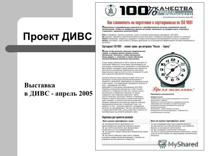 Проект ДИВС Выставка в ДИВС - апрель 2005