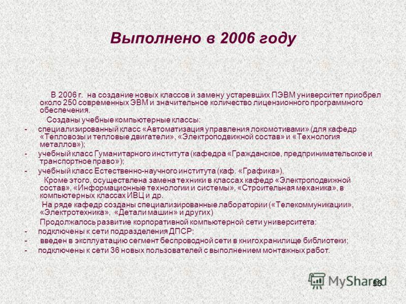 56 Выполнено в 2006 году В 2006 г. на создание новых классов и замену устаревших ПЭВМ университет приобрел около 250 современных ЭВМ и значительное количество лицензионного программного обеспечения. Созданы учебные компьютерные классы: - специализиро