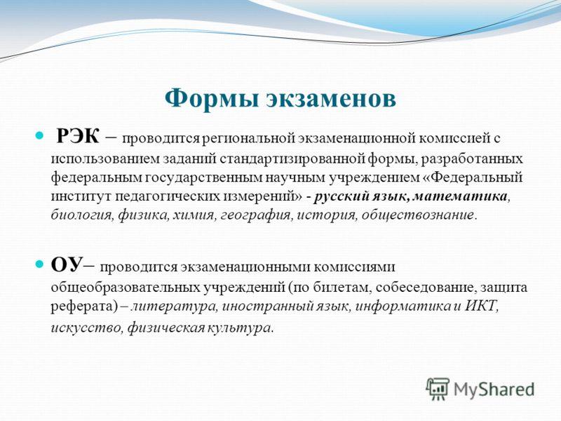 Формы экзаменов РЭК – проводится региональной экзаменационной комиссией с использованием заданий стандартизированной формы, разработанных федеральным государственным научным учреждением «Федеральный институт педагогических измерений» - русский язык,