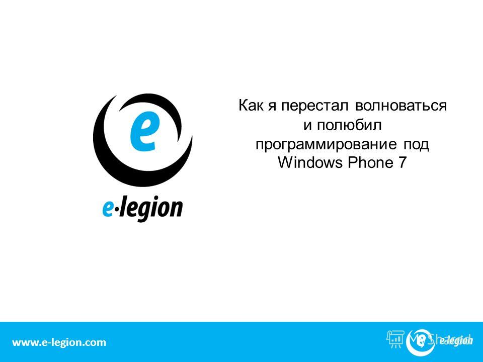 www.e-legion.com Как я перестал волноваться и полюбил программирование под Windows Phone 7 1 www.e-legion.com
