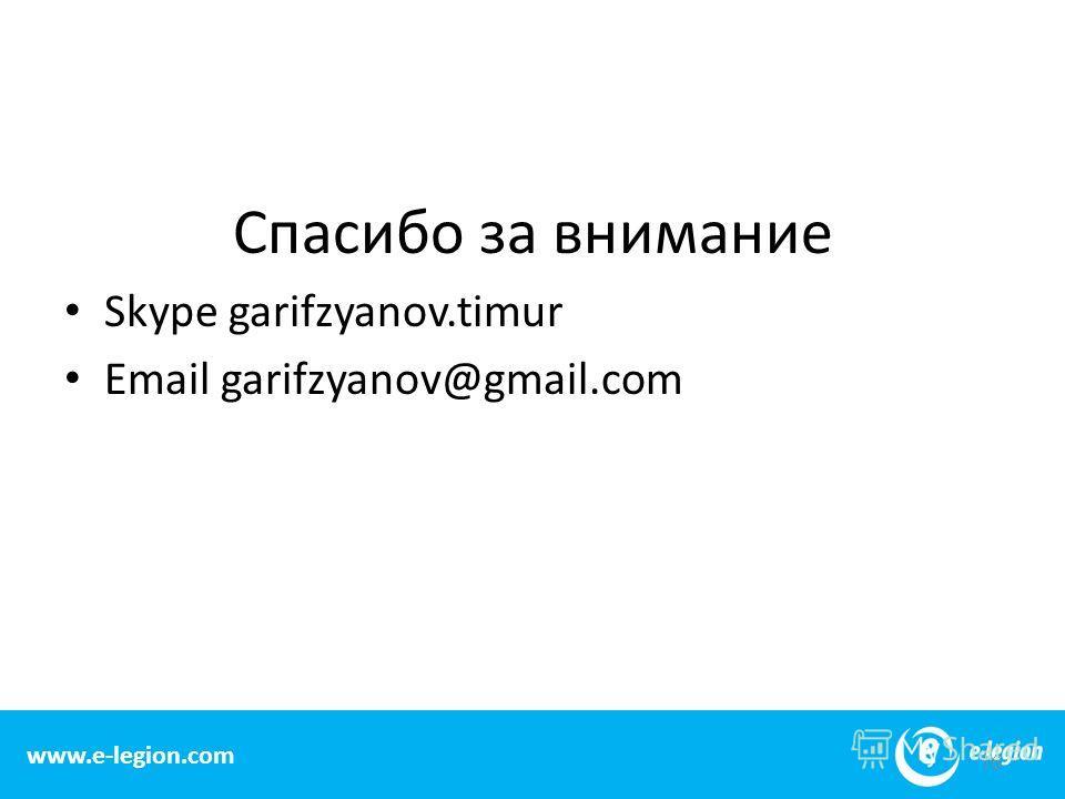 www.e-legion.com Спасибо за внимание Skype garifzyanov.timur Email garifzyanov@gmail.com 16