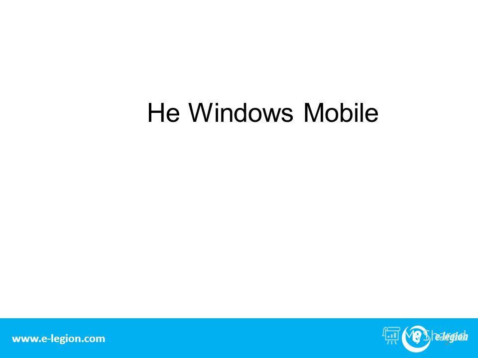 Не Windows Mobile 2