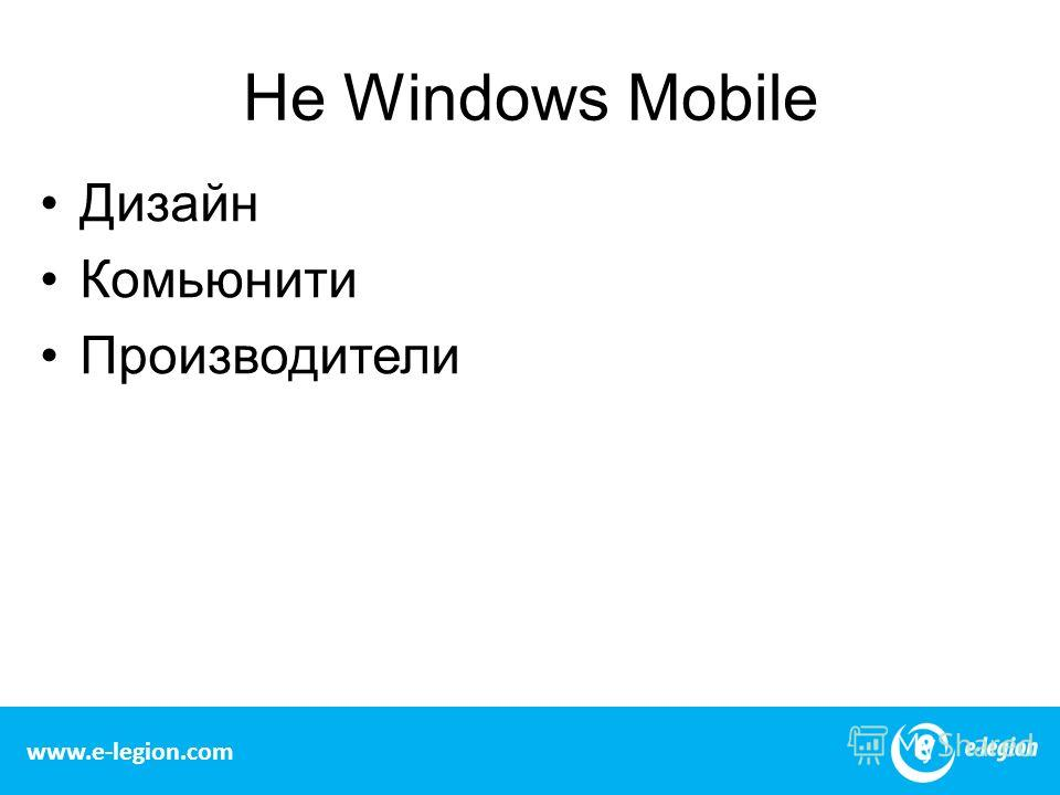 www.e-legion.com Не Windows Mobile Дизайн Комьюнити Производители 3 www.e-legion.com