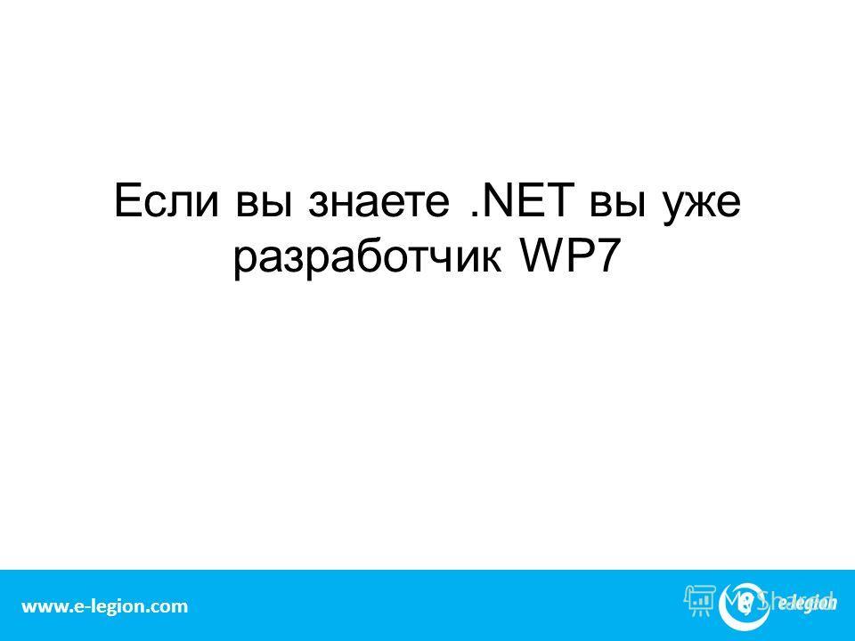 Если вы знаете.NET вы уже разработчик WP7 www.e-legion.com