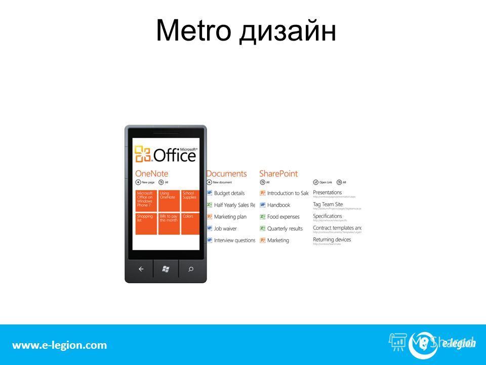 Metro дизайн www.e-legion.com