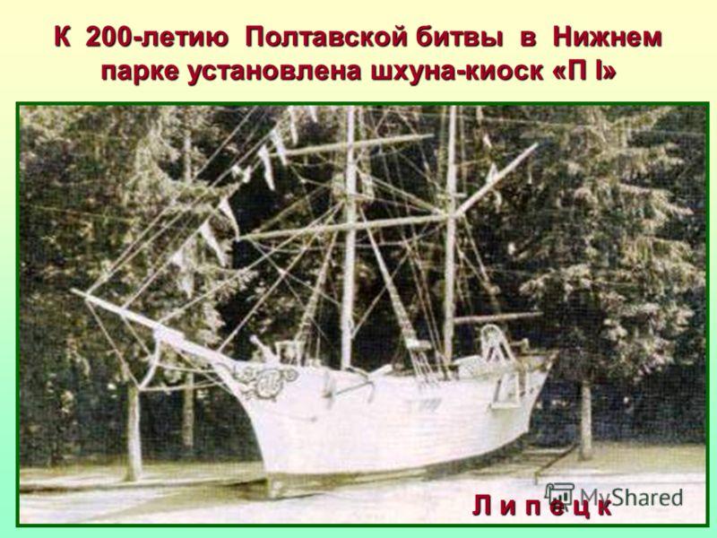 К 200-летию Полтавской битвы в Нижнем парке установлена шхуна-киоск «П I»