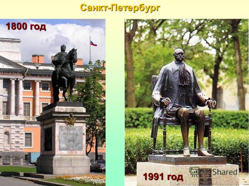 Санкт-Петербург 1800 год 1991 год