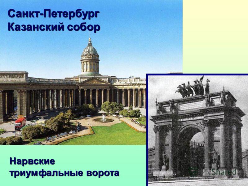 Санкт-Петербург Казанский собор Нарвские триумфальные ворота