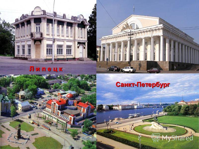 Санкт-Петербург Л и п е ц к
