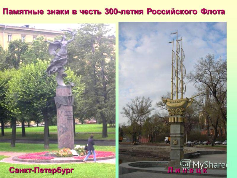 Памятные знаки в честь 300-летия Российского Флота Санкт-Петербург Л и п е ц к