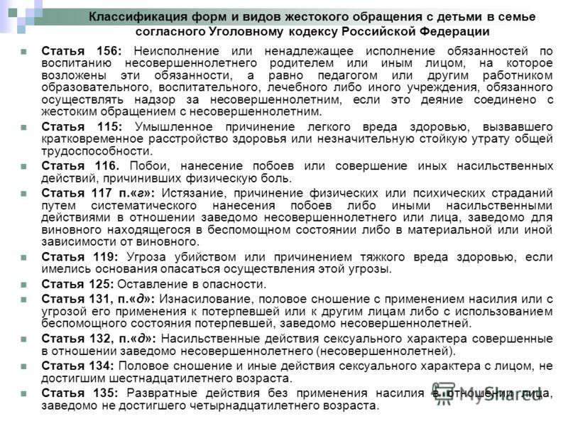 Классификация форм и видов жестокого обращения с детьми в семье согласного Уголовному кодексу Российской Федерации Статья 156: Неисполнение или ненадлежащее исполнение обязанностей по воспитанию несовершеннолетнего родителем или иным лицом, на которо