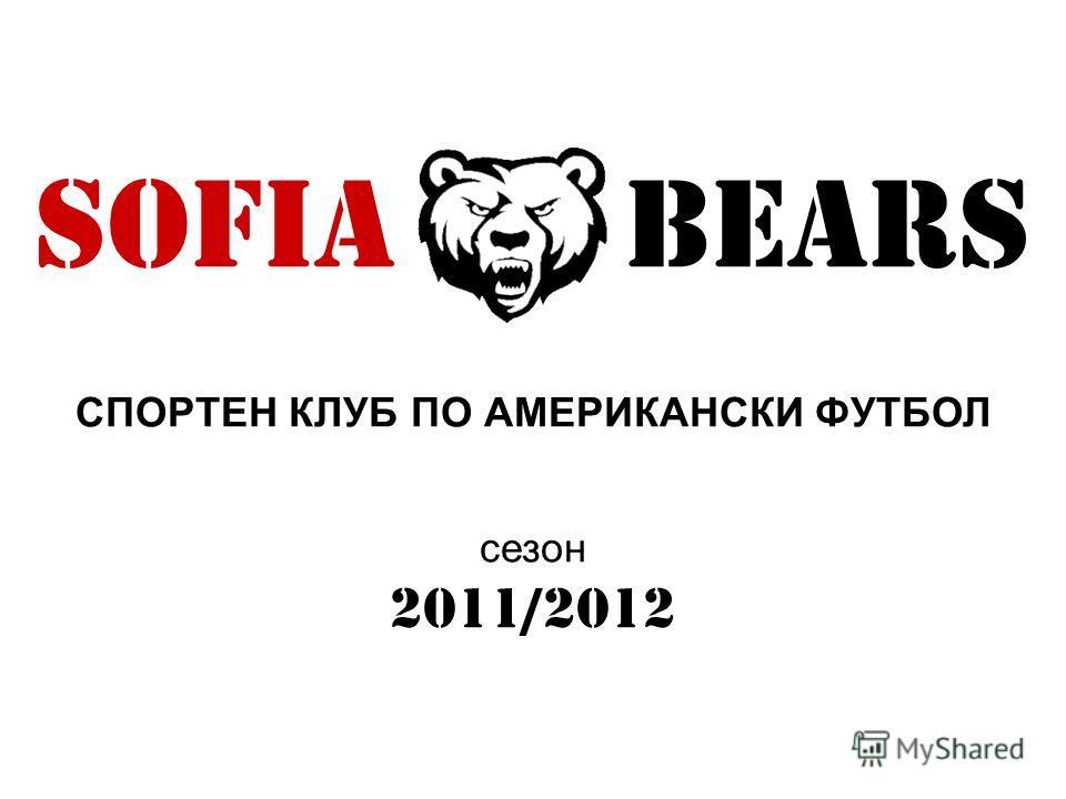 SOFIA BEARS СПОРТЕН КЛУБ ПО АМЕРИКАНСКИ ФУТБОЛ сезон 2011/2012