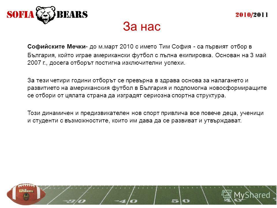 Това е проба Това е проба Това е проба За нас Софийските Мечки- до м.март 2010 с името Тим София - са първият отбор в България, който играе американски футбол с пълна екипировка. Основан на 3 май 2007 г., досега отборът постигна изключителни успехи.