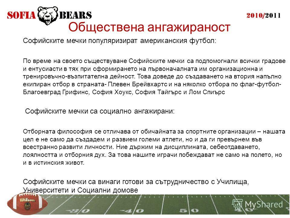 Обществена ангажираност Софийските мечки популяризират американския футбол: По време на своето съществуване Софийските мечки са подпомогнали всички градове и ентусиасти в тях при сформирането на първоначалната им организационна и тренировъчно-възпита