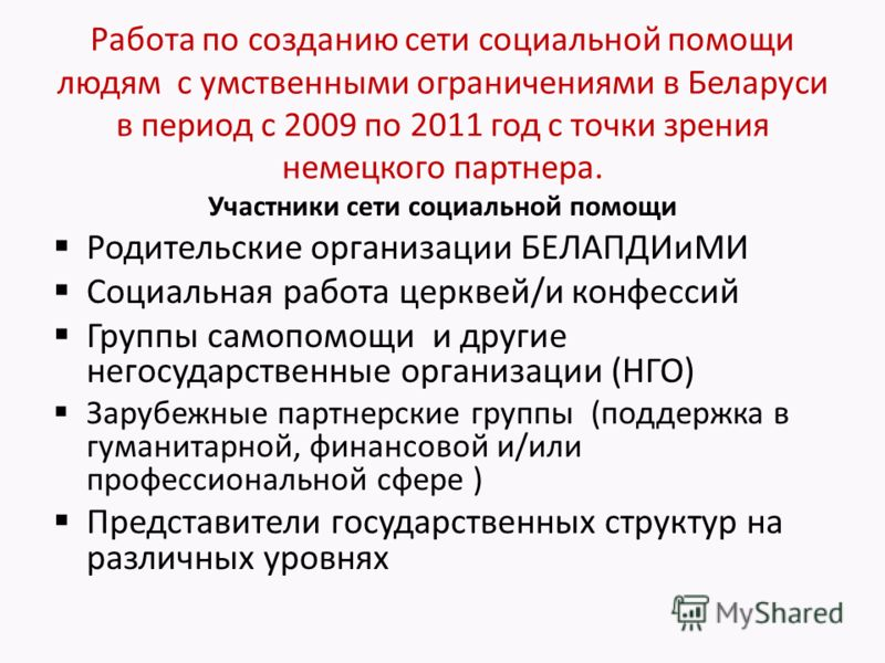 Работа по созданию сети социальной помощи людям с умственными ограничениями в Беларуси в период с 2009 по 2011 год с точки зрения немецкого партнера. Участники сети социальной помощи Родительские организации БЕЛАПДИиМИ Социальная работа церквей/и кон