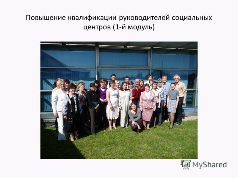 Повышение квалификации руководителей социальных центров (1-й модуль)