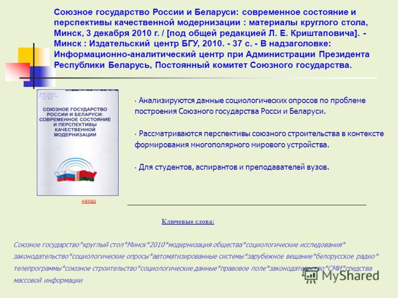 Анализируются данные социологических опросов по проблеме построения Союзного государства Росси и Беларуси. Рассматриваются перспективы союзного строительства в контексте формирования многополярного мирового устройства. Для студентов, аспирантов и пре