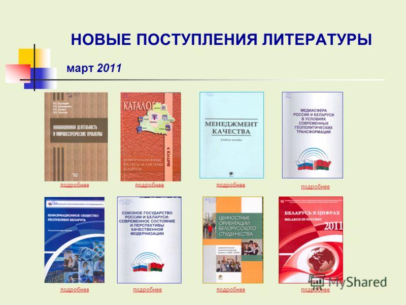 подробнее НОВЫЕ ПОСТУПЛЕНИЯ ЛИТЕРАТУРЫ март 2011 подробнее