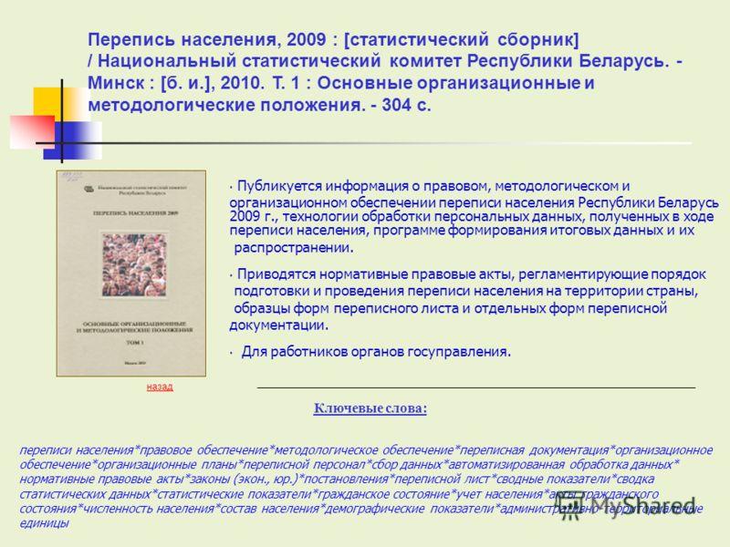 Публикуется информация о правовом, методологическом и организационном обеспечении переписи населения Республики Беларусь 2009 г., технологии обработки персональных данных, полученных в ходе переписи населения, программе формирования итоговых данных и
