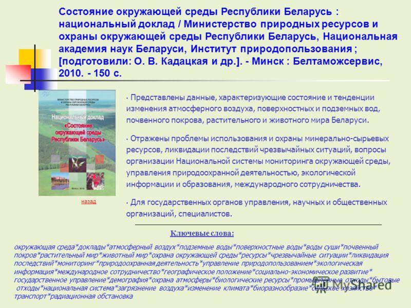 Представлены данные, характеризующие состояние и тенденции изменения атмосферного воздуха, поверхностных и подземных вод, почвенного покрова, растительного и животного мира Беларуси. Отражены проблемы использования и охраны минерально-сырьевых ресурс