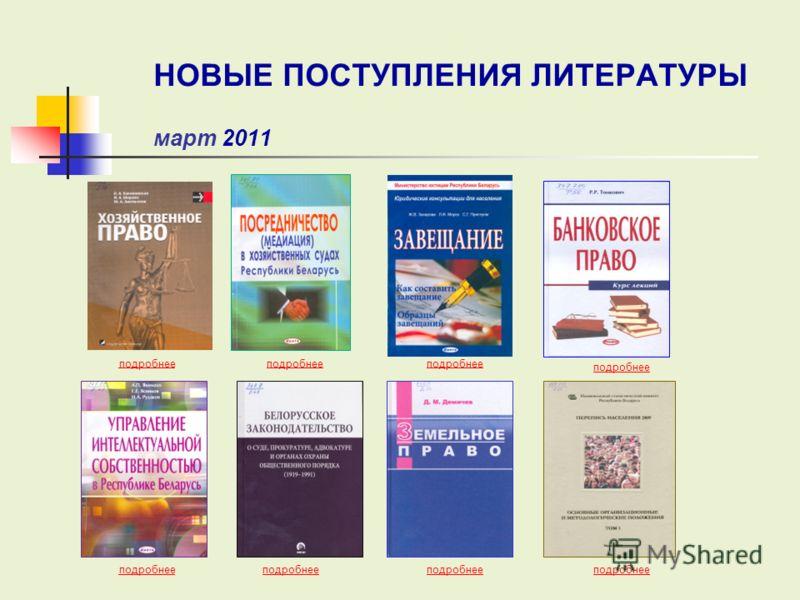 НОВЫЕ ПОСТУПЛЕНИЯ ЛИТЕРАТУРЫ март 2011 подробнее