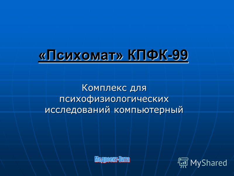 «Психомат» КПФК-99 Комплекс для психофизиологических исследований компьютерный