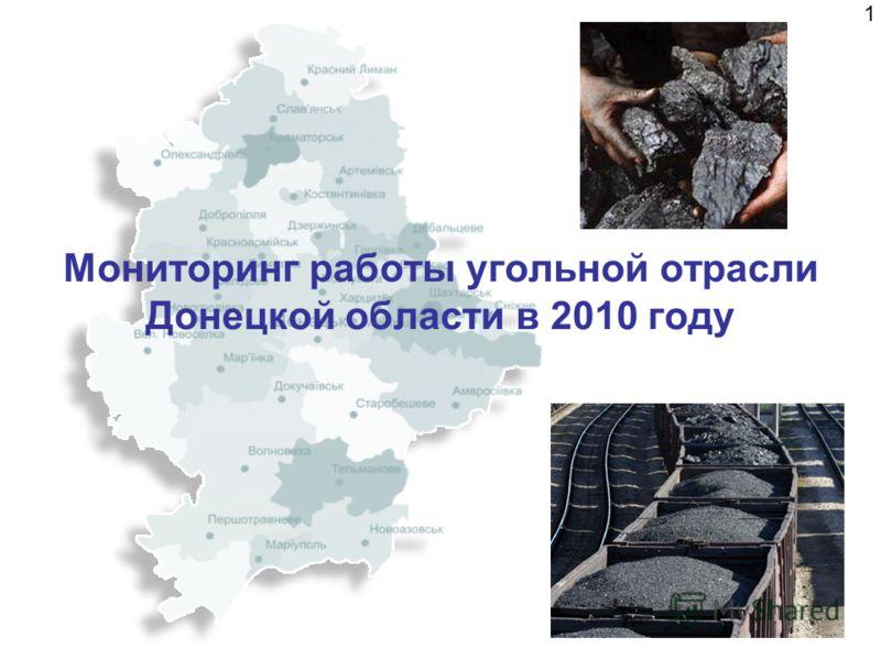 Мониторинг работы угольной отрасли Донецкой области в 2010 году 1