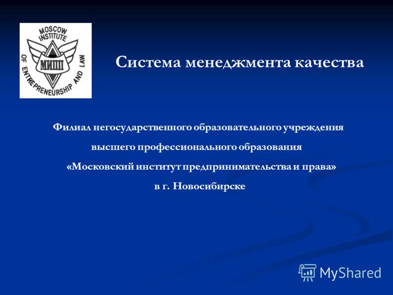 Филиал негосударственного образовательного учреждения высшего профессионального образования «Московский институт предпринимательства и права» в г. Новосибирске Система менеджмента качества