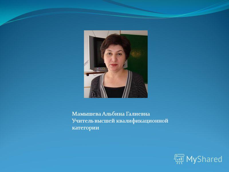 Мамышева Альбина Галиевна Учитель высшей квалификационной категории
