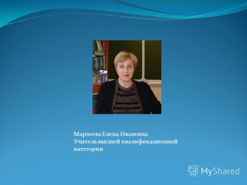 Марзоева Елена Ивановна Учитель высшей квалификационной категории