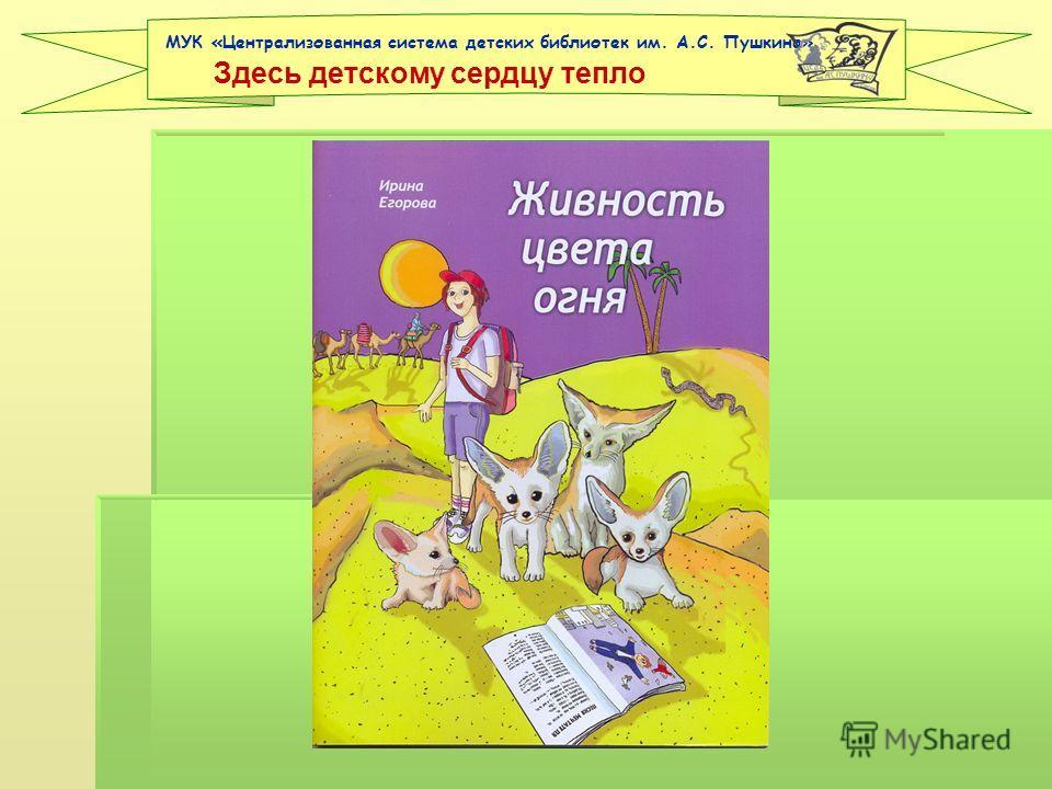 МУК «Централизованная система детских библиотек им. А.С. Пушкина» Здесь детскому сердцу тепло