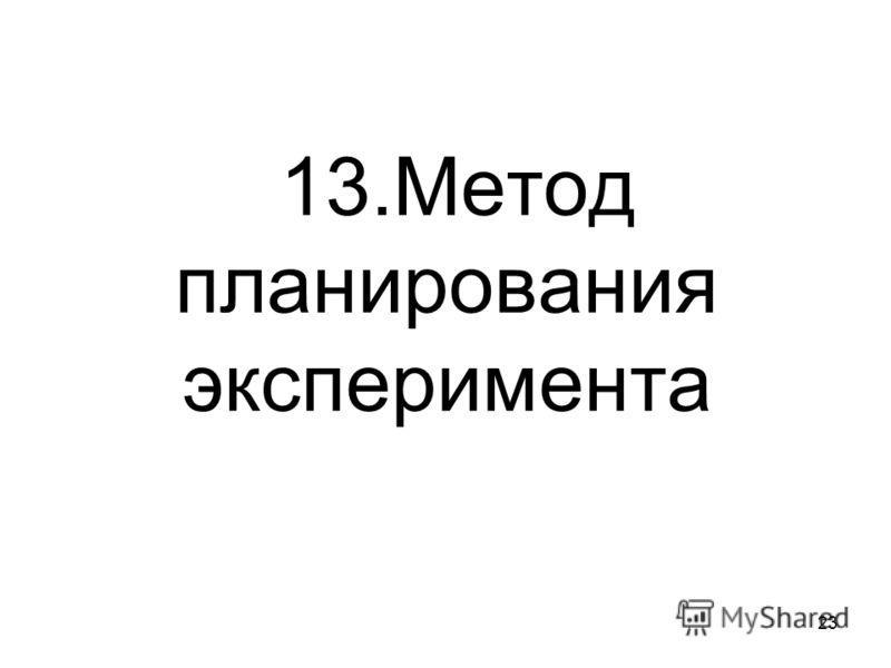 23 13.Метод планирования эксперимента