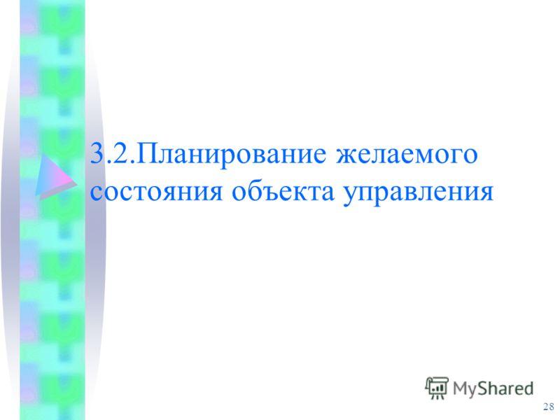 28 3.2.Планирование желаемого состояния объекта управления