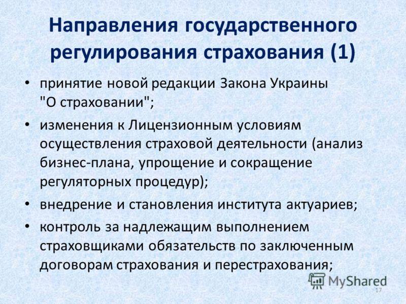 принятие новой редакции Закона Украины
