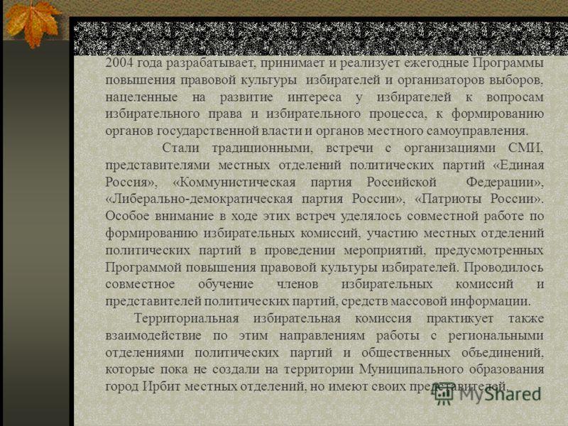 Ирбитская городская территориальная избирательная комиссия с 2004 года разрабатывает, принимает и реализует ежегодные Программы повышения правовой культуры избирателей и организаторов выборов, нацеленные на развитие интереса у избирателей к вопросам