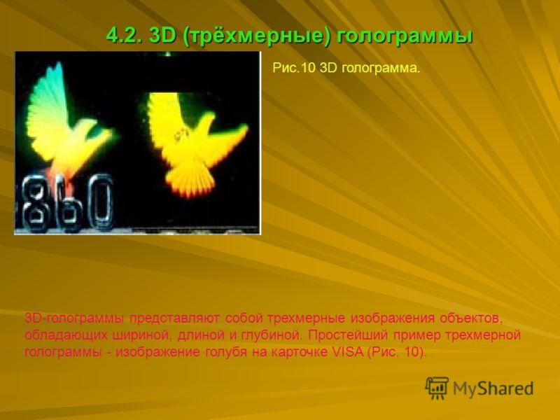 4.2. 3D (трёхмерные) голограммы Рис.10 3D голограмма. 3D-голограммы представляют собой трехмерные изображения объектов, обладающих шириной, длиной и глубиной. Простейший пример трехмерной голограммы - изображение голубя на карточке VISA (Рис. 10).