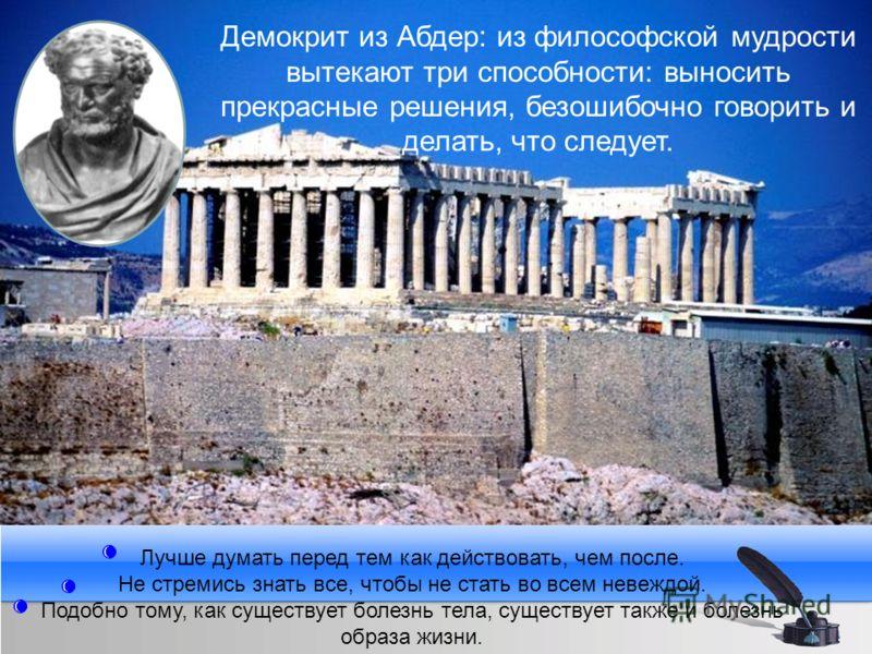 Пифагор Самосский впервые назвал философами людей, которые стремились к мудрости и достойному образу жизни Если можешь быть орлом, не стремись стать первым среди галок. Старайся прежде быть мудрым, а ученым - когда будешь иметь свободное время.