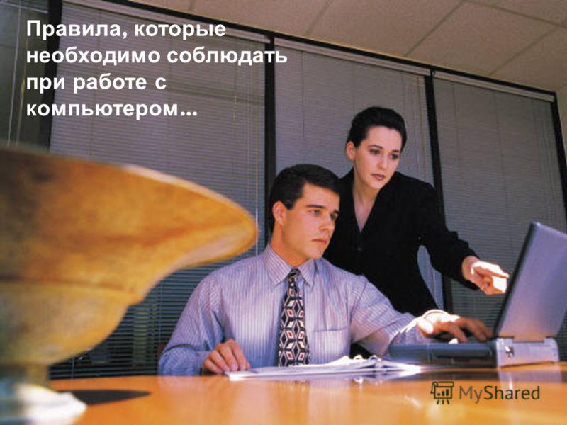 Правила, которые необходимо соблюдать при работе с компьютером …