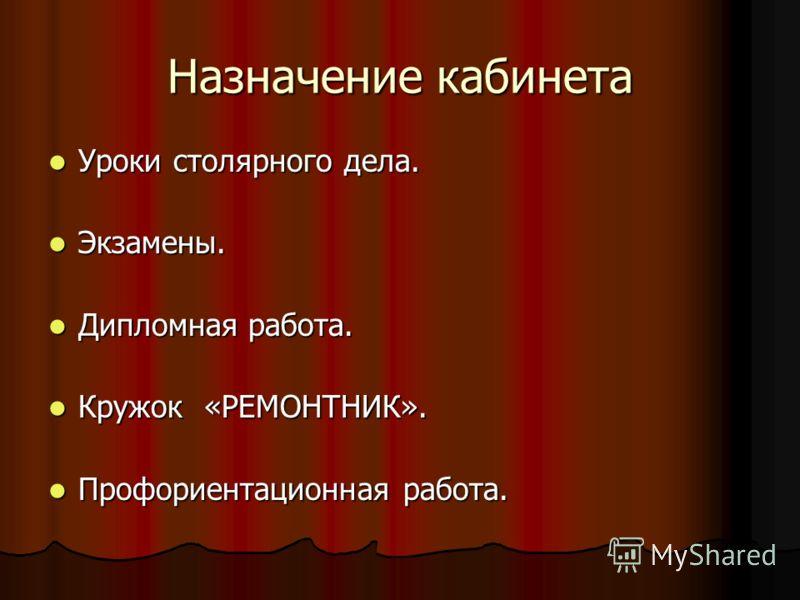 Кабинет столярного дела Учитель: Сергеев Виктор Павлович