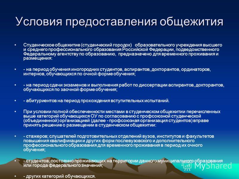 Условия предоставления общежития Студенческое общежитие (студенческий городок) образовательного учреждения высшего и среднего профессионального образования Российской Федерации, подведомственного Федеральному агентству по образованию, предназначено д