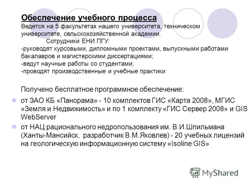 Получено бесплатное программное обеспечение: от ЗАО КБ «Панорама» - 10 комплектов ГИС «Карта 2008», МГИС «Земля и Недвижимость» и по 1 комплекту «ГИС Сервер 2008» и GIS WebServer от НАЦ рационального недропользования им. В.И.Шпильмана (Ханты-Мансийск