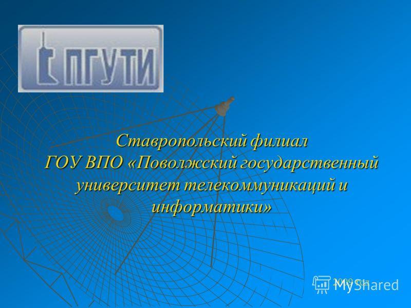 Ставропольский филиал ГОУ ВПО «Поволжский государственный университет телекоммуникаций и информатики» 2009 год